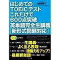 【TOEIC】単語を効率的に覚えられる、おすすめの本・単語帳を教えてください