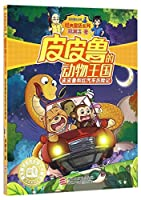 The Adventures of Pi Pilu and the Red Car (Chinese Edition)