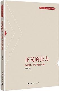 正义的张力(马克思罗尔斯及其他)/理论智慧与实践探索丛书