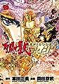 聖闘士星矢EPISODE.Gアサシン 3 (チャンピオンREDコミックス)