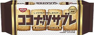 日清シスコ ココナッツサブレ 20枚