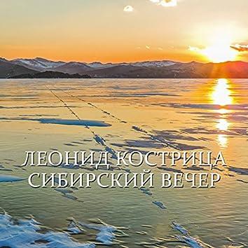 Сибирский вечер