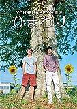 YOU達HAPPY映画版 ひまわり[DVD]