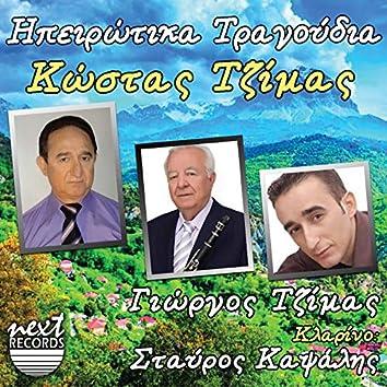 Ipirotika Tragoudia (feat. Stavros Kapsalis)