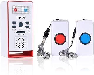 Iseebiz ナースコール ブザー ワイヤレスチャイム 100m受信 お年寄り/介護用 65~105dB 防水 1年間保障