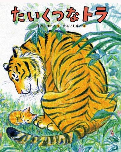 たいくつなトラ (ランドセルブックス)