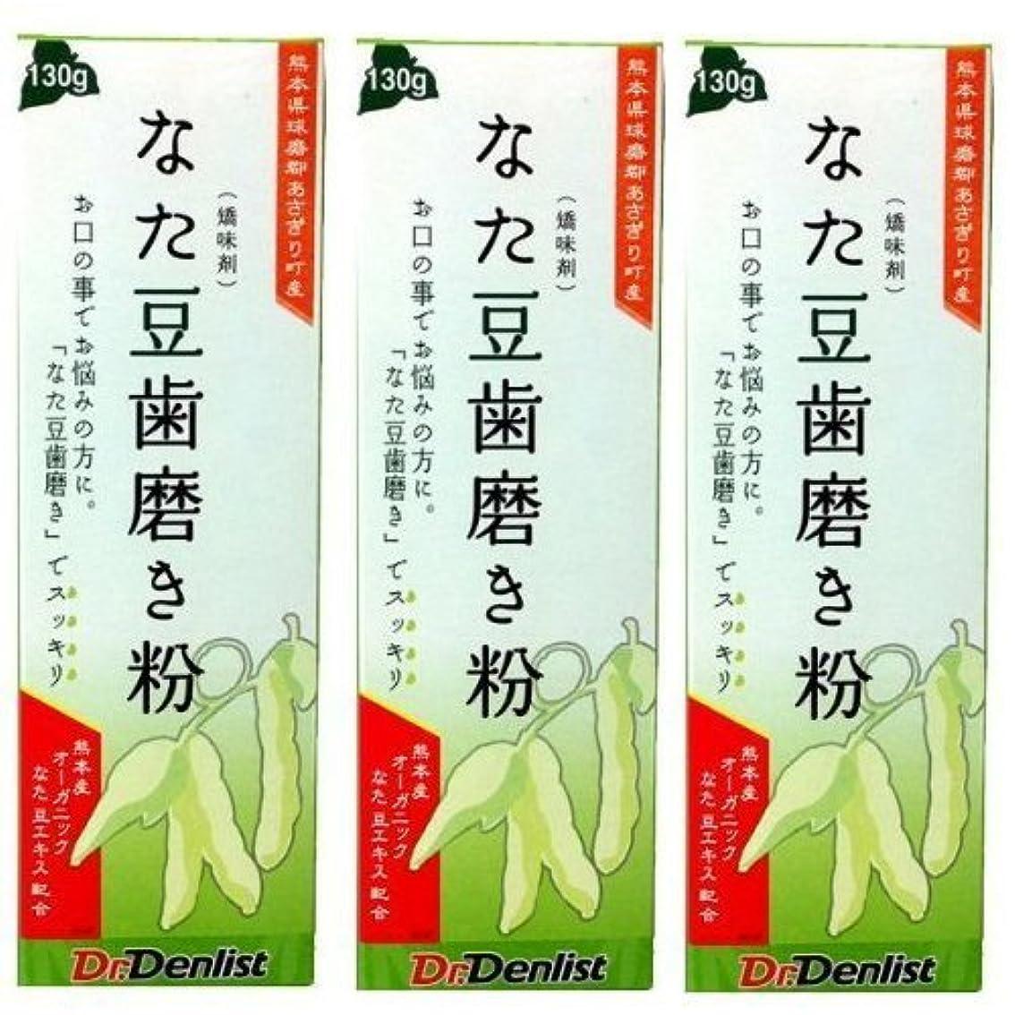 どれかエントリ合法なた豆歯磨き粉 国産 130g ?3本セット?熊本県球磨郡あさぎり町産