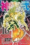 神さまの言うとおり弐(16) (週刊少年マガジンコミックス)