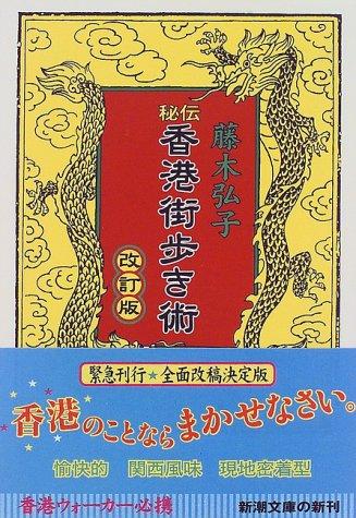 秘伝 香港街歩き術 (新潮文庫)の詳細を見る