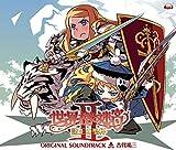 「世界樹の迷宮Ⅱ 諸王の聖杯」オリジナル・サウンドトラック