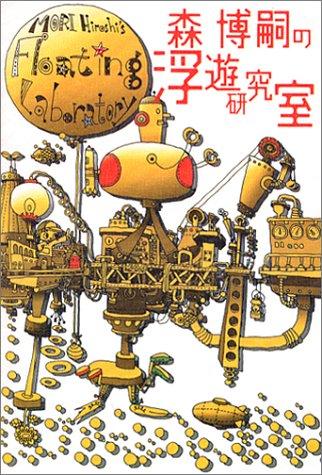 森博嗣の浮遊研究室 MORI Hiroshi's Floating Laboratory (ダ・ヴィンチ・ブックス)