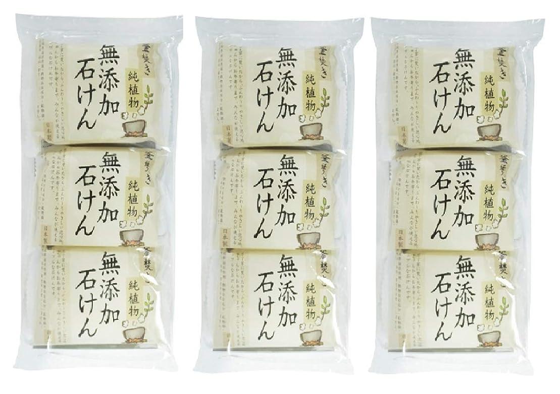 コントローラ主人アブセイ【セット品】釜炊き 純植物 無添加石けん 85g×3個 ×3P