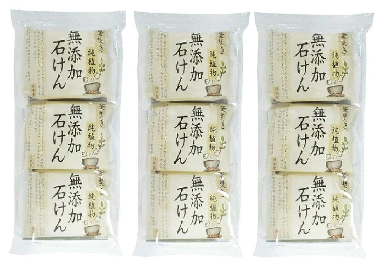 おかしい変形オフェンス【セット品】釜炊き 純植物 無添加石けん 85g×3個 ×3P