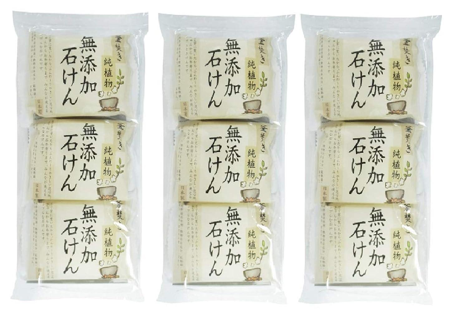 侵入する貧しいピュー【セット品】釜炊き 純植物 無添加石けん 85g×3個 ×3P