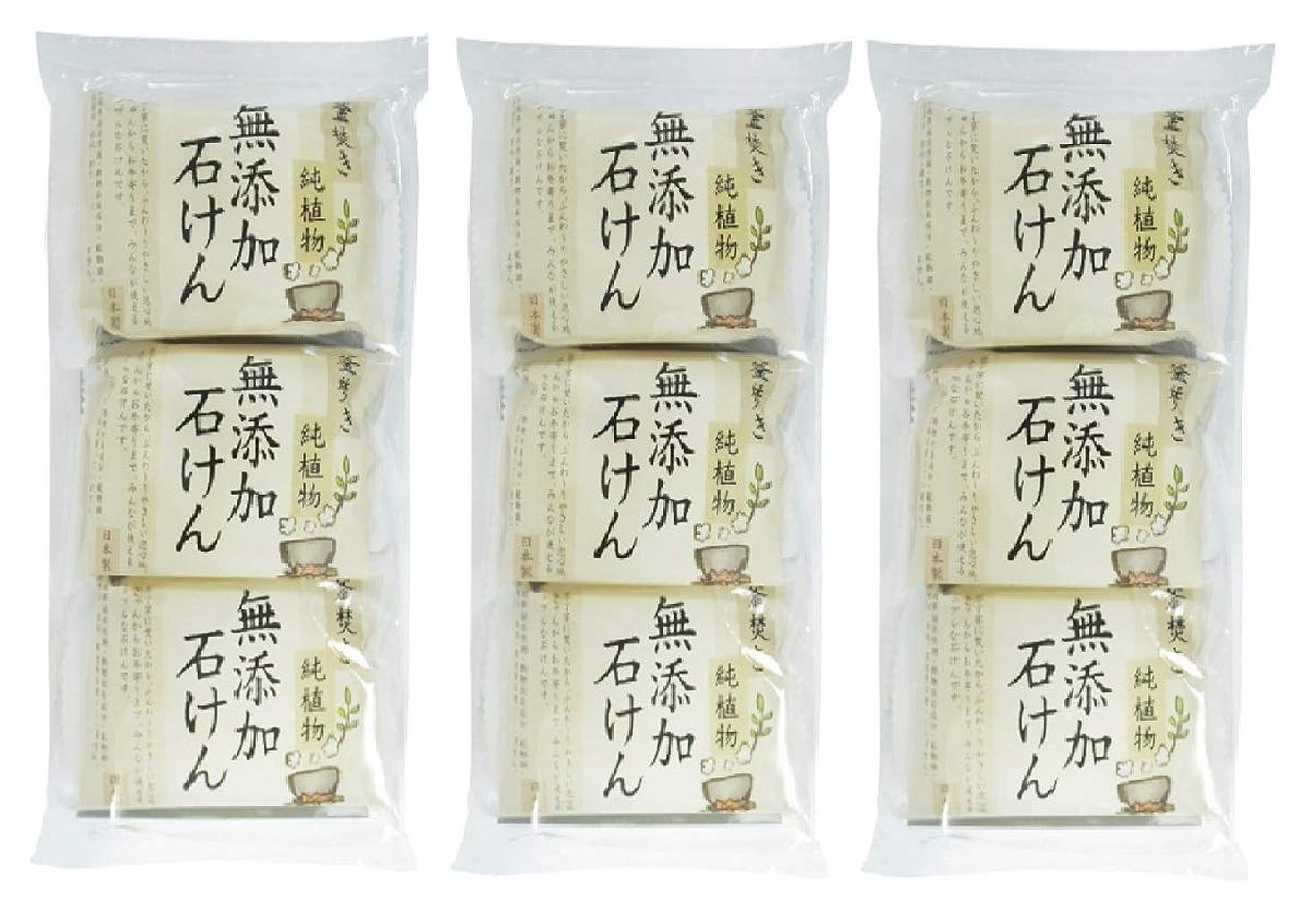 外交官食物背が高い【セット品】釜炊き 純植物 無添加石けん 85g×3個 ×3P