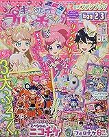 キラッとプリ☆チャンファンブック(2・3) 2020年 11 月号 [雑誌]: ちゃお 増刊