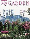 My GARDEN No.76 阿蘇山麓に花と景観を訪ねて-和が素敵なバラの提案 (マイガーデン) 2015年 11月号 [雑誌]