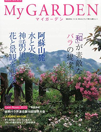 My GARDEN No.76 阿蘇山麓に花と景観を訪ねて-和が素敵なバラの提案 (マイガーデン) 2015年 11月号 [雑誌]の詳細を見る