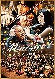 マエストロ!Blu-ray&DVDセット 豪華版【初回限定生産】[SHBR-0325][Blu-ray/ブルーレイ] 製品画像