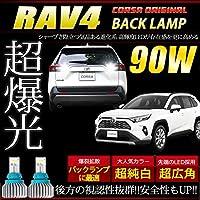 RAV4 T16 90W バックランプ LED バルブ CSPチップ 搭載 ハイパワー ホワイト アルミヒートシンク搭載 無極性 ホワイト 2200LM 2個セット