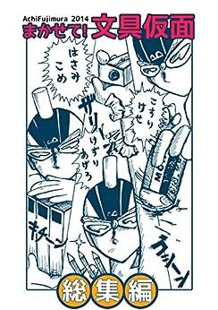 [藤村阿智]のまかせて!文具仮面総集編