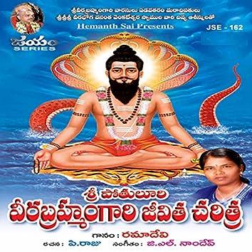 Sri Pothuloori Veera Bramhamgari Jeevitha Charithra, Vol. 3