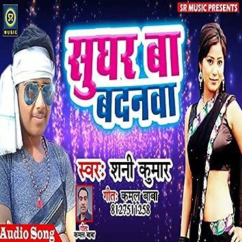 Sughar Ba Badnwa (Bhojpuri Song)