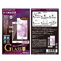 millionhearts docomo XperiaXZ1Compact SO-02K 液晶保護ガラスフィルム 全画面保護 カラーフレーム ホワイト MH-SO02KFWH