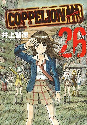COPPELION(26)<完> (ヤンマガKCスペシャル)