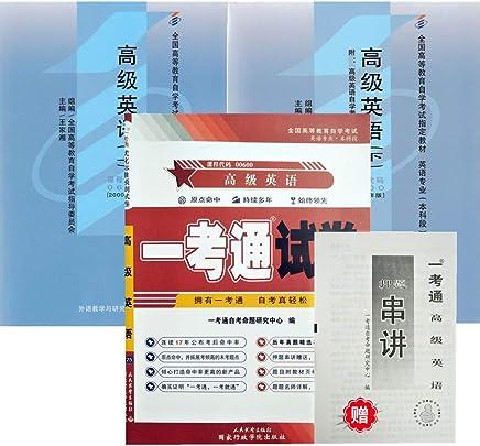 自考教材00600 0600高级英语(上、下)+一考通试卷 附自学考试历年真题 全3册