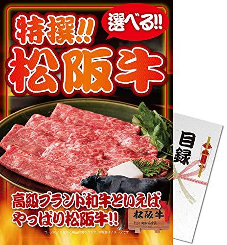 景品ならパネもく! 特撰 松阪牛 風コース(A4パネル付 目録) 松坂牛 高級肉 高級牛肉 目録 景品 パネル 景品パーク