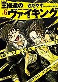 王様達のヴァイキング (6) (ビッグコミックス)