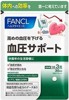 ファンケル (FANCL) (新) 血圧サポート 30日分(90粒)[機能性表示食品] ご案内手紙つき サプリメント