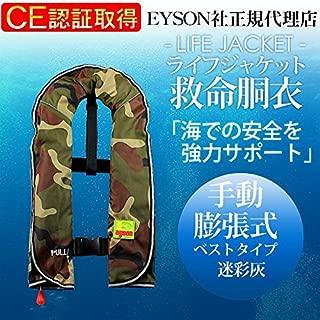ライセンス認定商品 ライフジャケット ベストタイプ 迷彩緑 手動膨張式 フリーサイズ 救命胴衣
