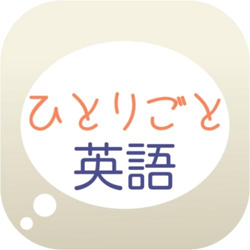 『英会話学習アプリ「ひとりごと英語」』の1枚目の画像