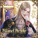 「Blood Bride」第1夜 ディートリヒ・フォン・エーベルヴァイン(CV.テトラポット登)