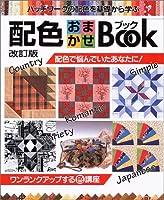 配色おまかせブック―パッチワークの配色を基礎から学ぶ 改訂版 (レッスンシリーズ)