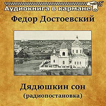 Федор Достоевский - Дядюшкин сон (радиопостановка)