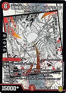 デュエルマスターズ 超神星アポロヌス・ドラゲリオン スーパーレア 魂の章 名場面BEST DMEX15 | デュエマ 20周年超感謝メモリアルパック