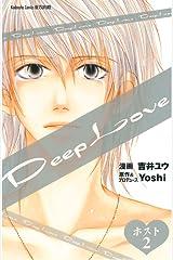 Deep Love ホスト(2) (別冊フレンドコミックス) Kindle版