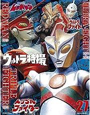 ウルトラ特撮 PERFECT MOOK vol.27ウルトラファイト/レッドマン/トリプルファイター (講談社シリーズMOOK)