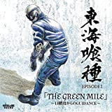 EPISODE1 THE GREEN MILE13階段からのGUIDANCE [Explicit]