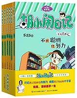 胡小闹日记升级经典版·情商篇(升级经典版 套装共6册)