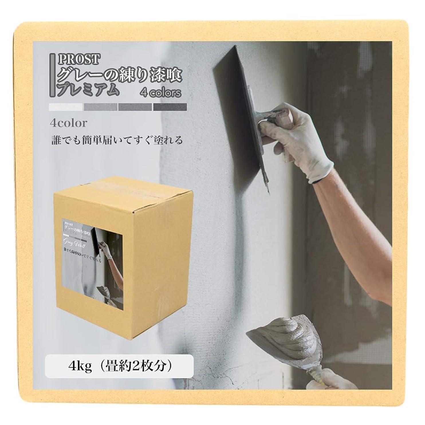 アマゾンジャングルチェス体操選手簡単!グレーの練り漆喰プレミアム 全4色 ダークグレー 4kg(畳2枚分 3.3m2)/PROST 練済み漆喰 日本製 左官 塗り壁 漆喰 ペイント