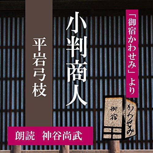 『小判商人 (御宿かわせみより)』のカバーアート