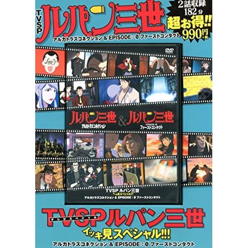 TVSP ルパン三世 イッキ見スペシャル!!! アルカトラズコネクション&EPISODE:0 ファーストコンタクト (DVD)