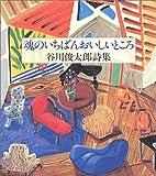 魂のいちばんおいしいところ―谷川俊太郎詩集