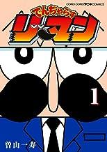 表紙: でんぢゃらすリーマン(1) (てんとう虫コミックススペシャル) | 曽山一寿
