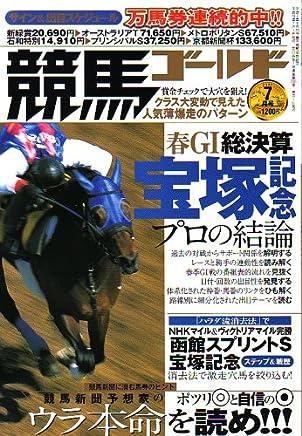 競馬ゴールド 2006年 07月号 [雑誌]