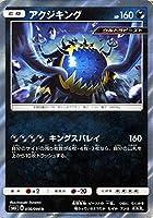 ポケモンカードゲームSM/アクジキング(R)/禁断の光
